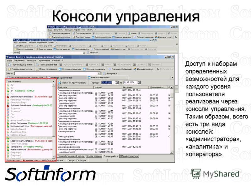 Консоли управления Доступ к наборам определенных возможностей для каждого уровня пользователя реализован через консоли управления. Таким образом, всего есть три вида консолей: «администратора», «аналитика» и «оператора».