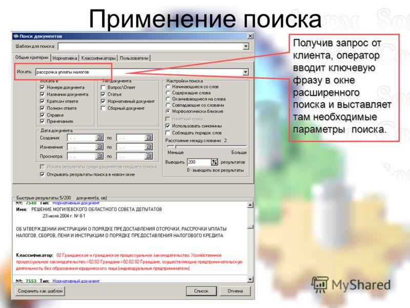 Применение поиска Получив запрос от клиента, оператор вводит ключевую фразу в окне расширенного поиска и выставляет там необходимые параметры поиска.