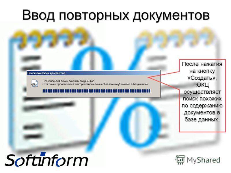 После нажатия на кнопку «Создать», ЮКЦ осуществляет поиск похожих по содержанию документов в базе данных. Ввод повторных документов