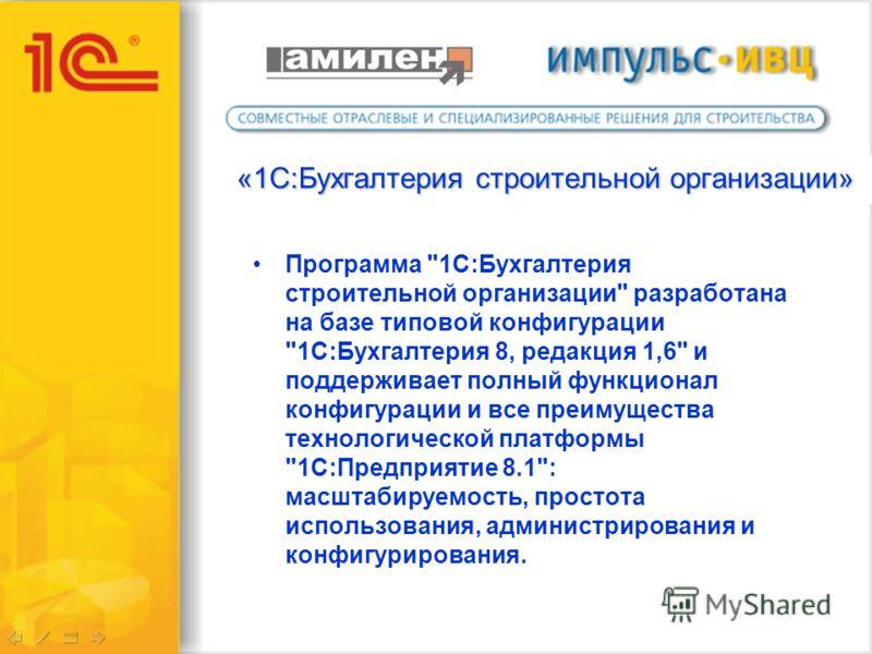 «1С:Бухгалтерия строительной организации» Программа