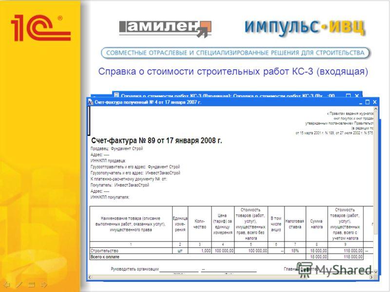 Справка о стоимости строительных работ КС-3 (входящая)