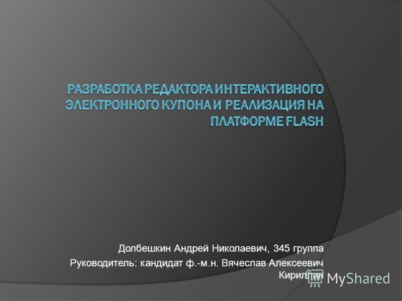 Долбешкин Андрей Николаевич, 345 группа Руководитель: кандидат ф.-м.н. Вячеслав Алексеевич Кириллин