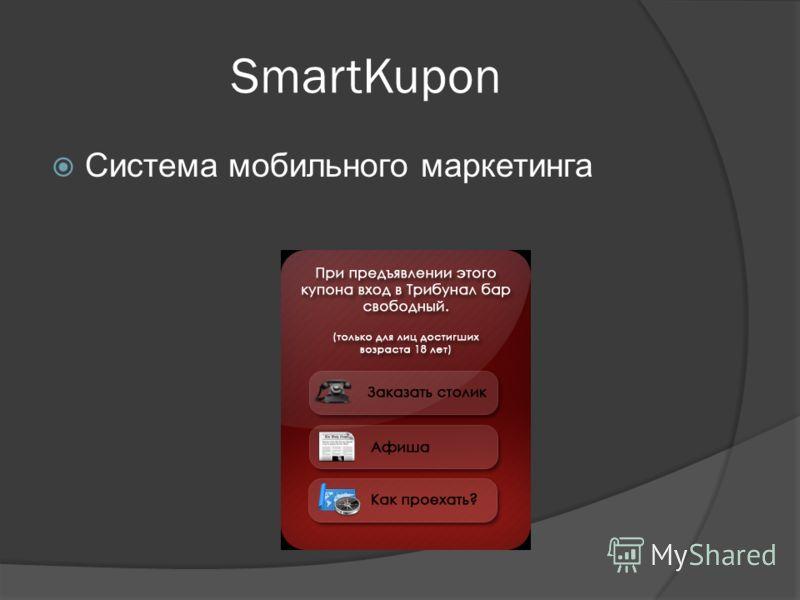 SmartKupon Система мобильного маркетинга