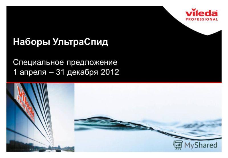 Наборы УльтраСпид Специальное предложение 1 апреля – 31 декабря 2012