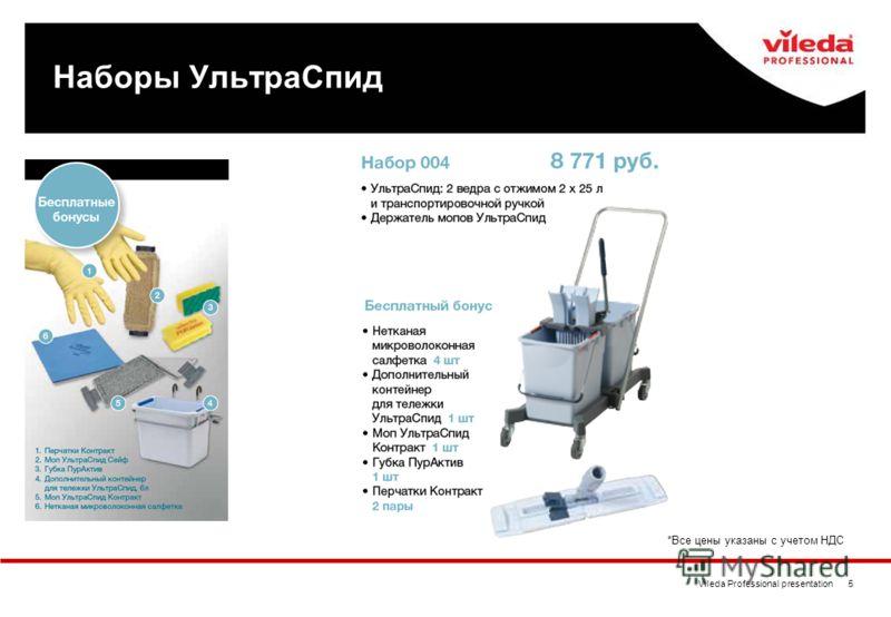 Vileda Professional presentation 5 Наборы УльтраСпид *Все цены указаны с учетом НДС