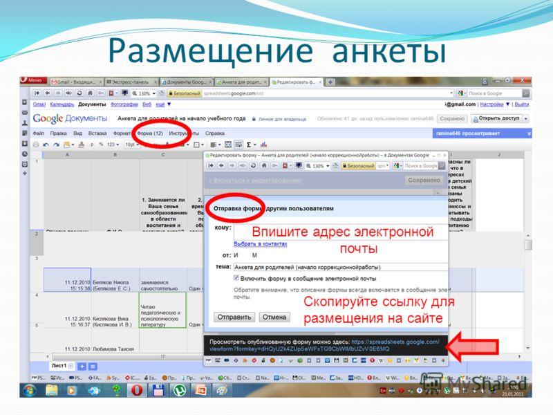 Размещение анкеты Впишите адрес электронной почты Скопируйте ссылку для размещения на сайте