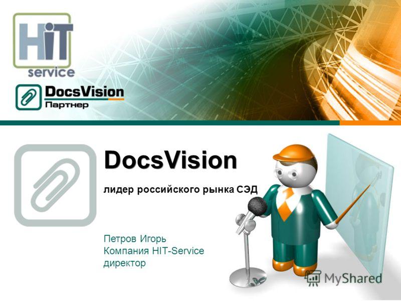 DocsVision лидер российского рынка СЭД Петров Игорь Компания HIT-Service директор