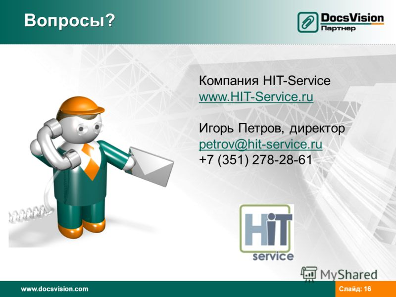 www.docsvision.comСлайд: 16 Вопросы? Компания HIT-Service www.HIT-Service.ru Игорь Петров, директор petrov@hit-service.ru +7 (351) 278-28-61