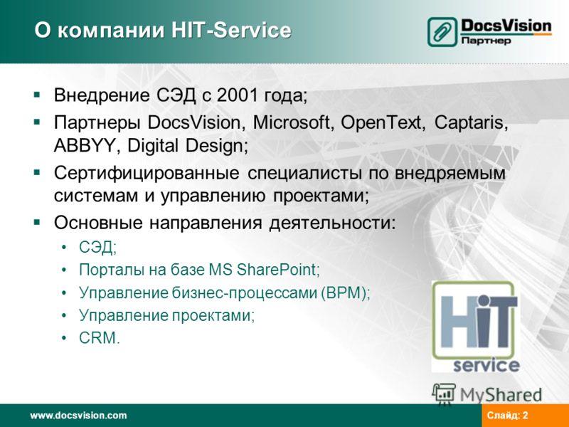 www.docsvision.comСлайд: 2 О компании HIT-Service Внедрение СЭД с 2001 года; Партнеры DocsVision, Microsoft, OpenText, Captaris, ABBYY, Digital Design; Сертифицированные специалисты по внедряемым системам и управлению проектами; Основные направления