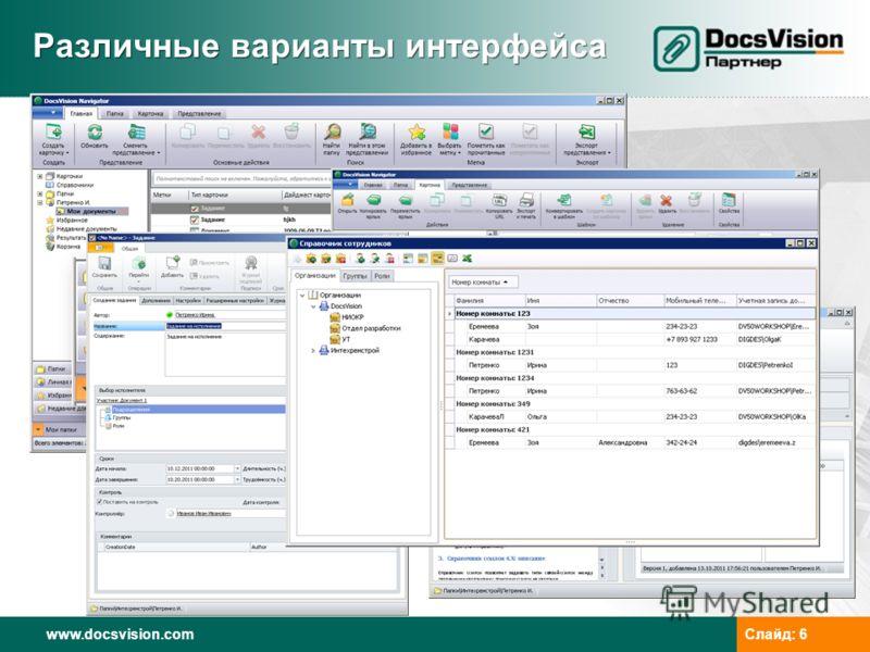 www.docsvision.comСлайд: 6 Различные варианты интерфейса