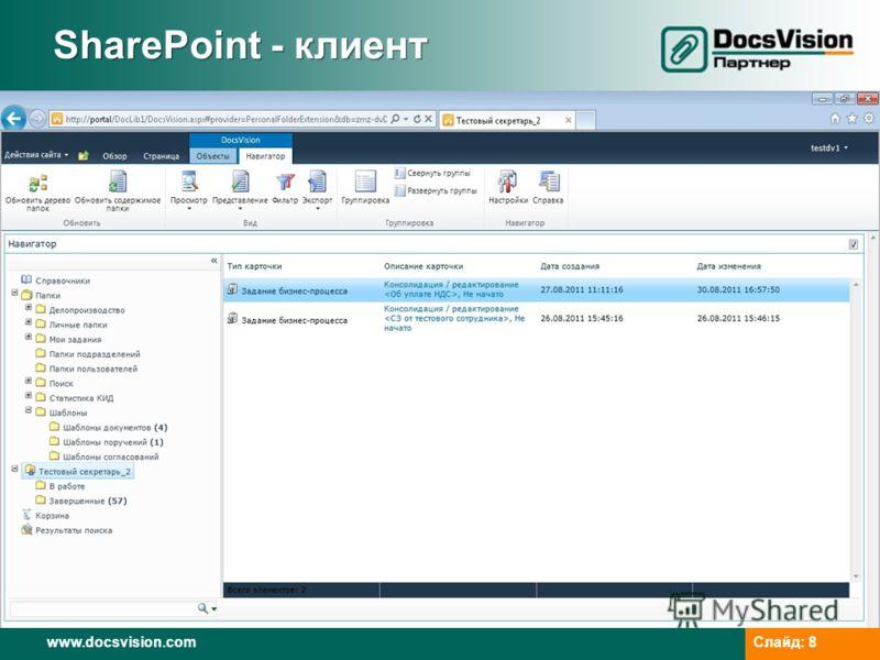www.docsvision.comСлайд: 8 SharePoint - клиент