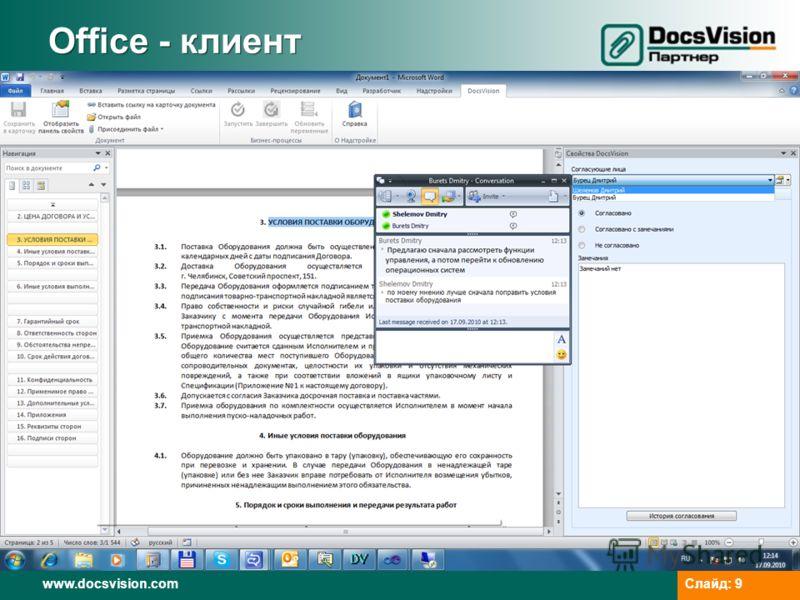 www.docsvision.comСлайд: 9 Office - клиент