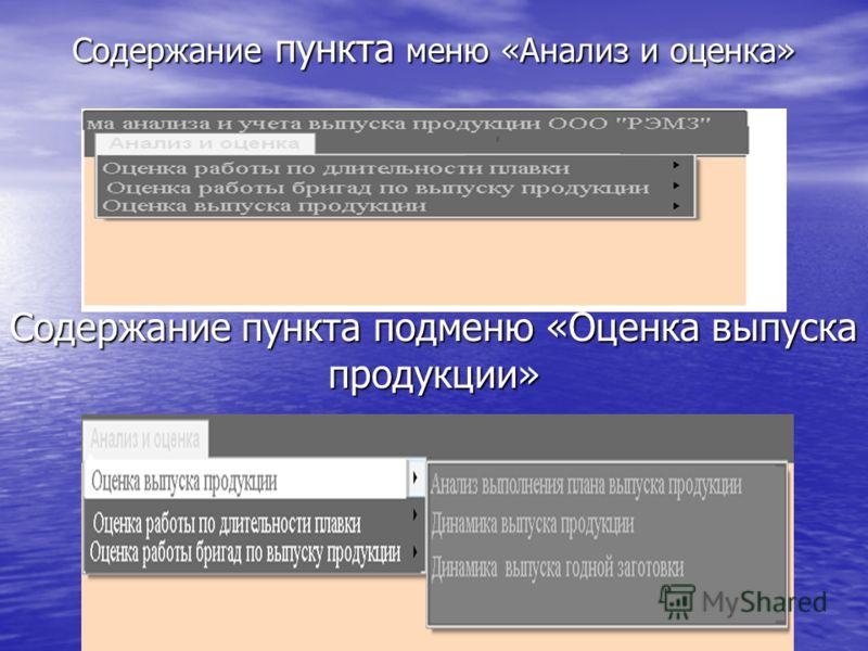 Содержание пункта меню «Анализ и оценка» Содержание пункта подменю «Оценка выпуска продукции»
