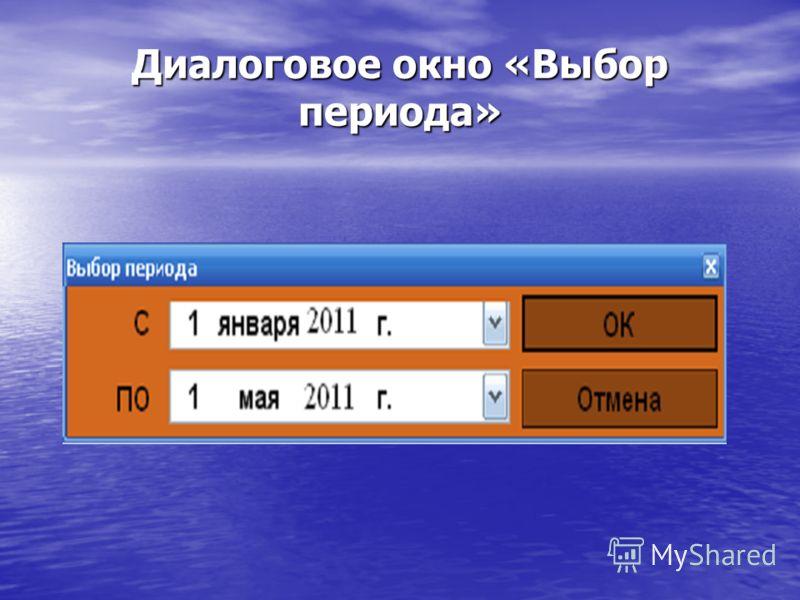 Диалоговое окно «Выбор периода»