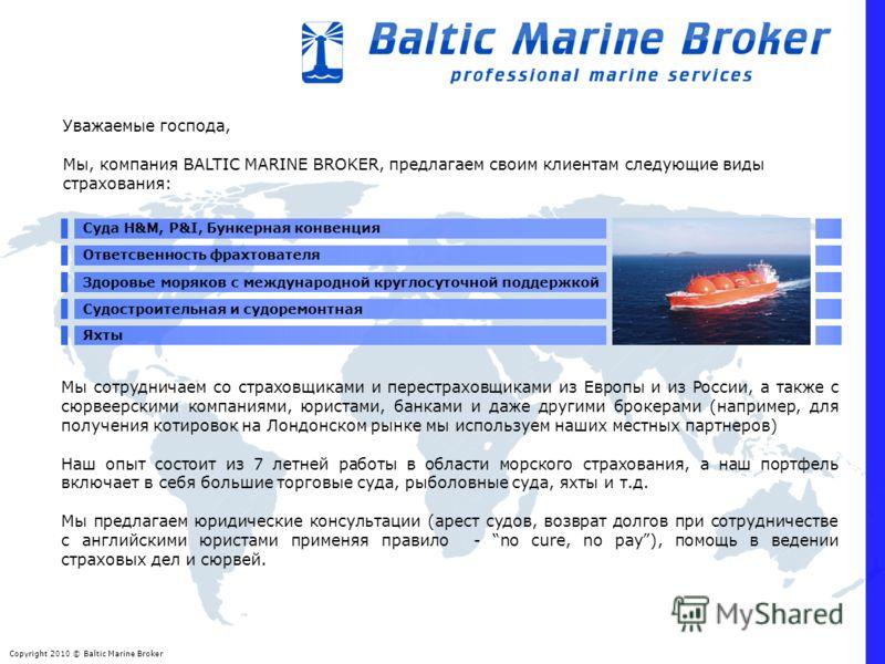 Copyright 2010 © Baltic Marine Broker Суда H&M, P&I, Бункерная конвенция Ответсвенность фрахтователя Здоровье моряков с международной круглосуточной поддержкой Судостроительная и судоремонтная Яхты Уважаемые господа, Мы, компания BALTIC MARINE BROKER