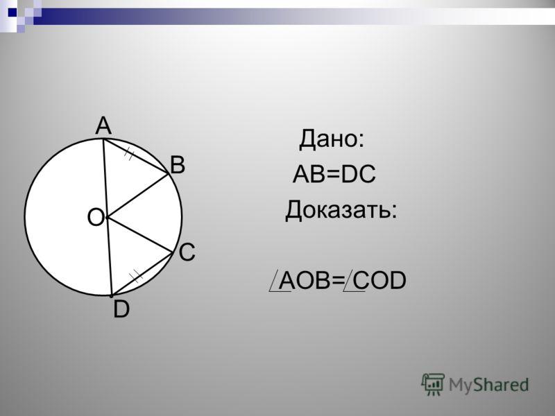 Дано: АВ=DC Доказать: АОВ= СОD А В D C О