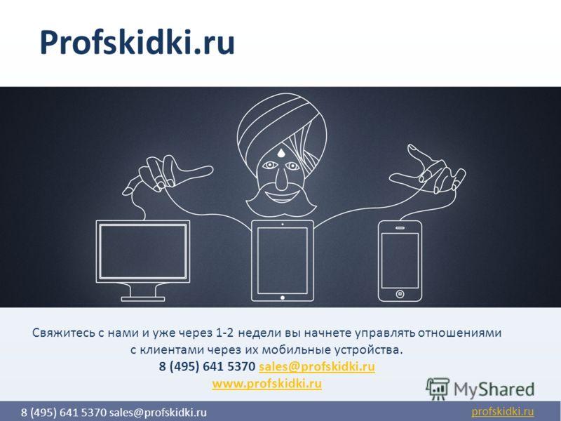 8 (495) 641 5370 sales@profskidki.ru Свяжитесь с нами и уже через 1-2 недели вы начнете управлять отношениями с клиентами через их мобильные устройства. 8 (495) 641 5370 sales@profskidki.rusales@profskidki.ru www.profskidki.ru Profskidki.ru profskidk