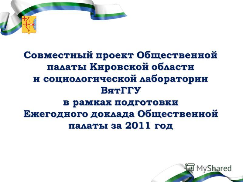 Совместный проект Общественной палаты Кировской области и социологической лаборатории ВятГГУ в рамках подготовки Ежегодного доклада Общественной палаты за 2011 год