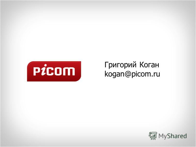 Григорий Коган kogan@picom.ru