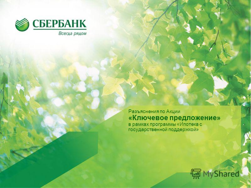 1 Разъяснения по Акции «Ключевое предложение» в рамках программы «Ипотека с государственной поддержкой»