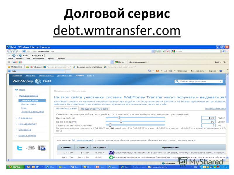 26.05.11 Долговой сервис debt.wmtransfer.com