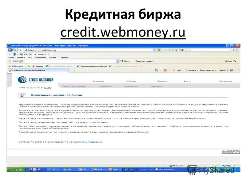 26.05.11 Кредитная биржа credit.webmoney.ru