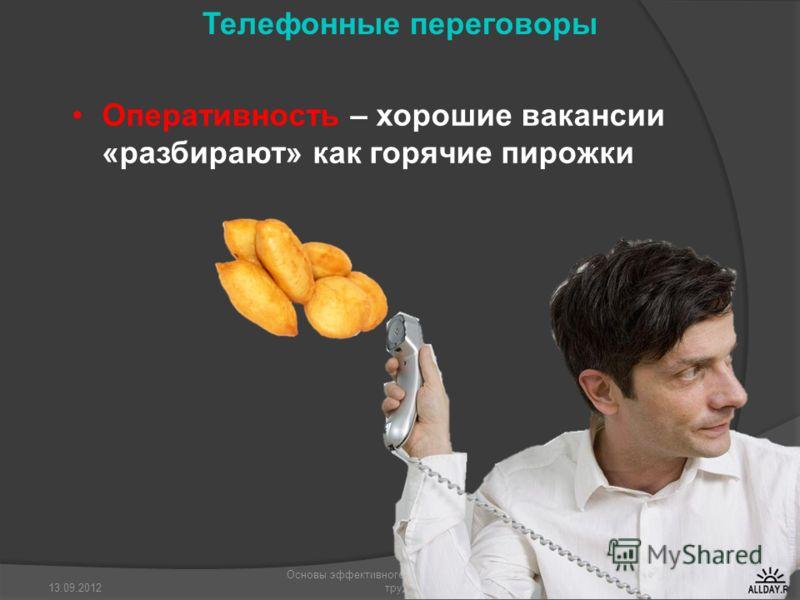 Оперативность – хорошие вакансии «разбирают» как горячие пирожки 13.09.2012 Основы эффективного поведения на рынке труда3 Телефонные переговоры