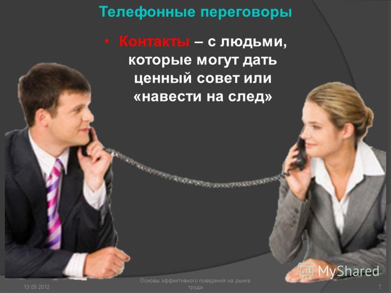 Контакты – с людьми, которые могут дать ценный совет или «навести на след» 13.09.2012 Основы эффективного поведения на рынке труда7 Телефонные переговоры
