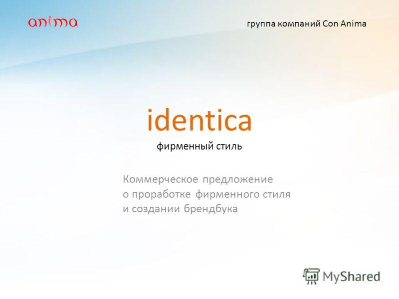 identica фирменный стиль группа компаний Con Anima Коммерческое предложение о проработке фирменного стиля и создании брендбука
