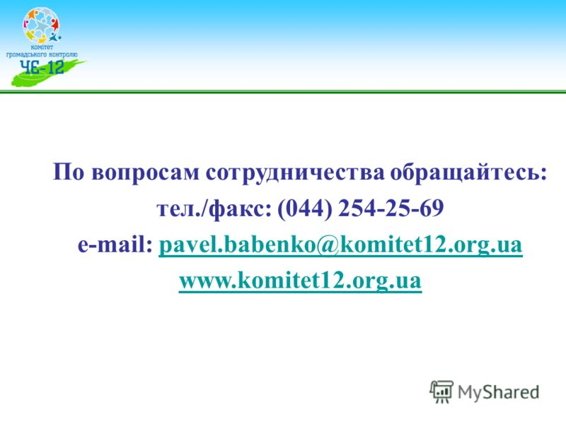 По вопросам сотрудничества обращайтесь: тел./факс: (044) 254-25-69 e-mail: pavel.babenko@komitet12.org.uapavel.babenko@komitet12.org.ua www.komitet12.org.ua