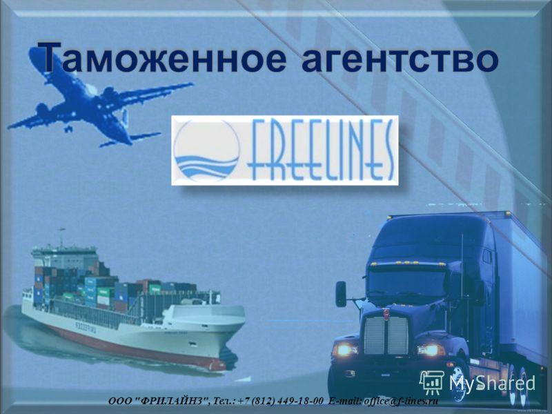 ООО ФРИЛАЙНЗ, Тел.: +7 (812) 449-18-00 E-mail: office@f-lines.ru