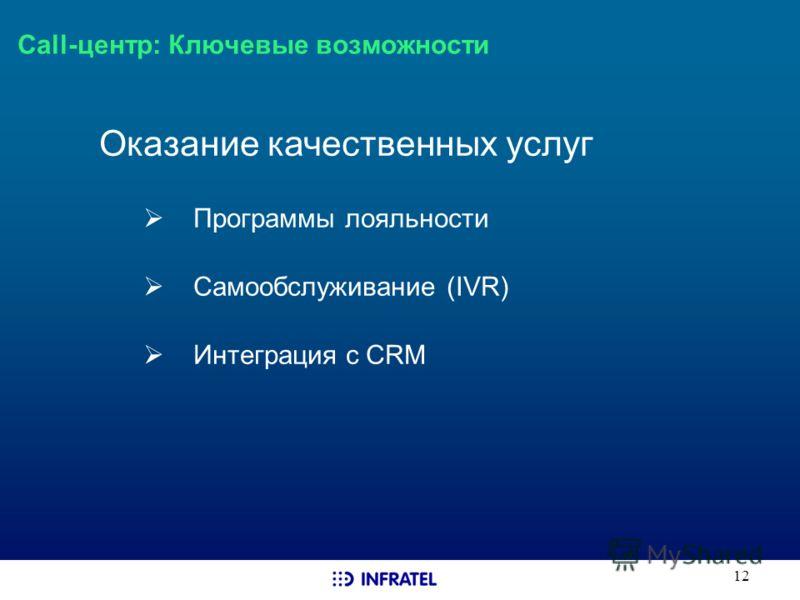 12 Call-центр: Ключевые возможности Оказание качественных услуг Программы лояльности Самообслуживание (IVR) Интеграция с CRM