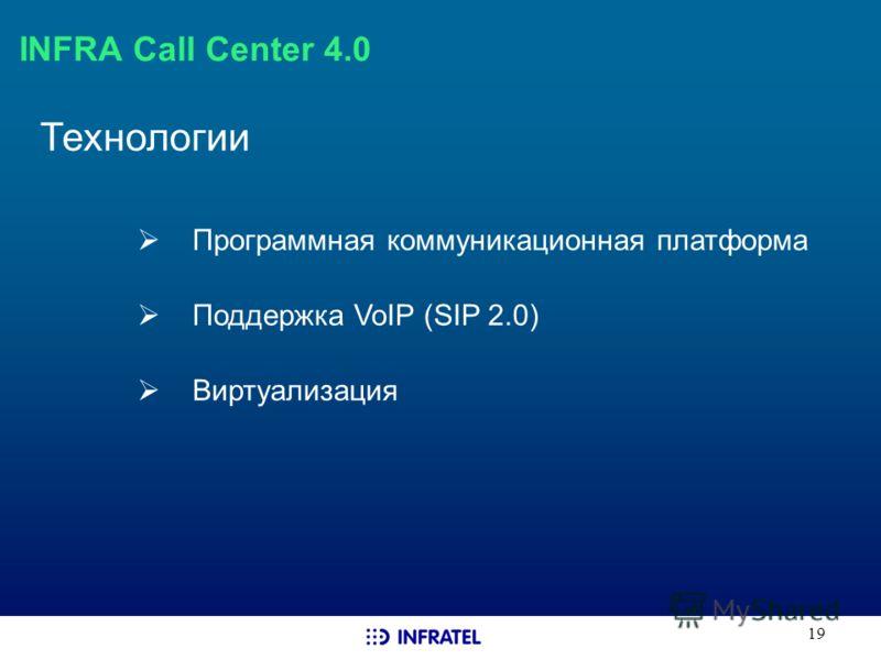 19 INFRA Call Center 4.0 Технологии Программная коммуникационная платформа Поддержка VoIP (SIP 2.0) Виртуализация