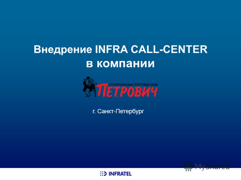 Внедрение INFRA CALL-CENTER в компании г. Санкт-Петербург