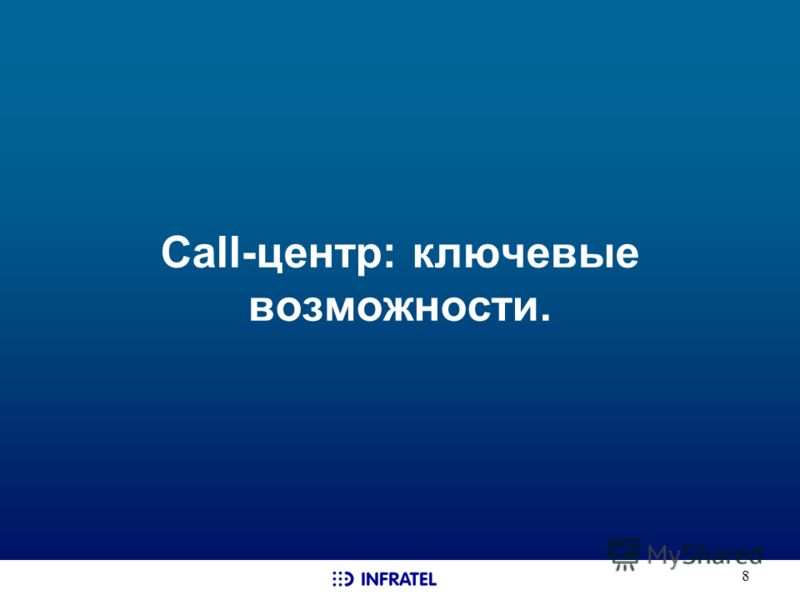 8 Call-центр: ключевые возможности.