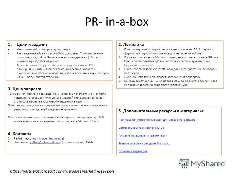 PR- in-a-box 1 1.Цели и задачи: Написание кейса по проекту партнера Размещение кейса в прессе (СМИ: деловые, IT, общественно- политические, online. Региональная и федеральная) *список изданий приводится отдельно Также возможны другие формы сотрудниче