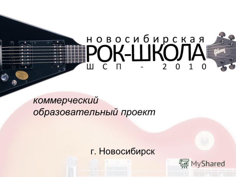 коммерческий образовательный проект г. Новосибирск