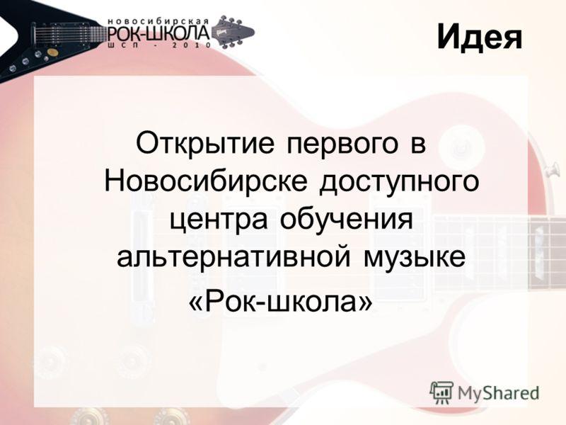 Идея Открытие первого в Новосибирске доступного центра обучения альтернативной музыке «Рок-школа»