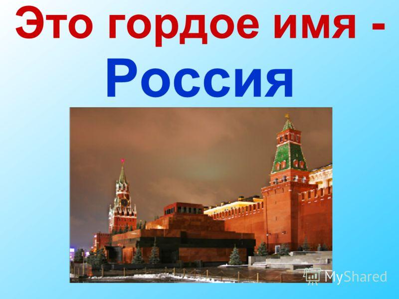 Это гордое имя - Россия