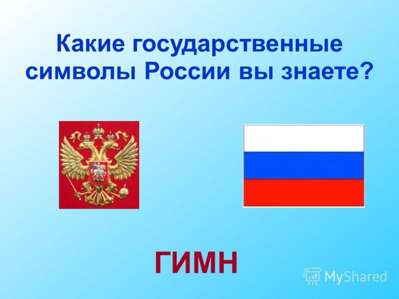 Какие государственные символы России вы знаете? ГИМН