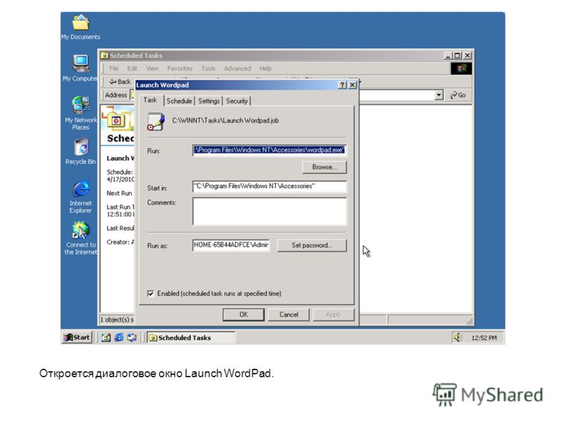 Откроется диалоговое окно Launch WordPad.