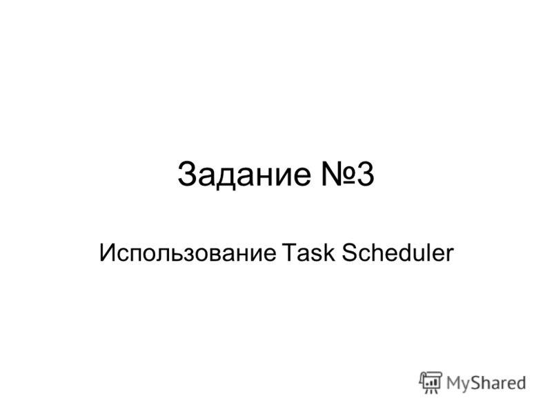 Задание 3 Использование Task Scheduler