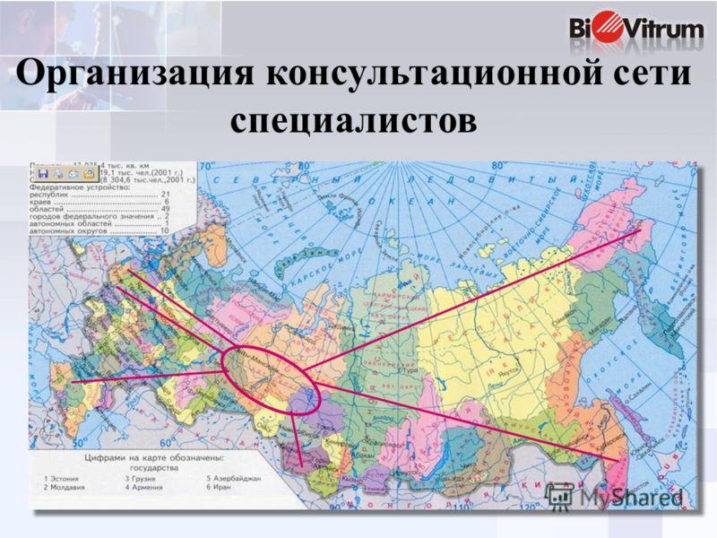 www.biovitrum.ru Организация консультационной сети специалистов
