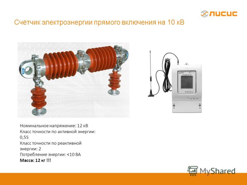 Счётчик электроэнергии прямого включения на 10 кВ Номинальное напряжение : 12 кВ Класс точности по активной энергии : 0,5S Класс точности по реактивной энергии : 2 Потребление энергии :