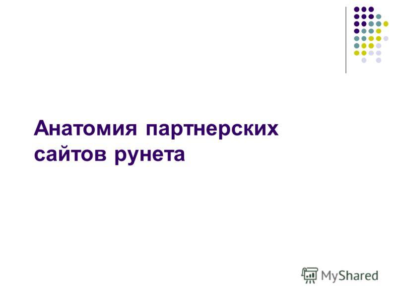Анатомия партнерских сайтов рунета