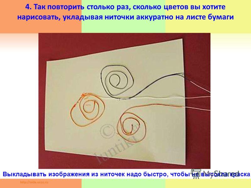 4. Так повторить столько раз, сколько цветов вы хотите нарисовать, укладывая ниточки аккуратно на листе бумаги Выкладывать изображения из ниточек надо быстро, чтобы не высохла краска