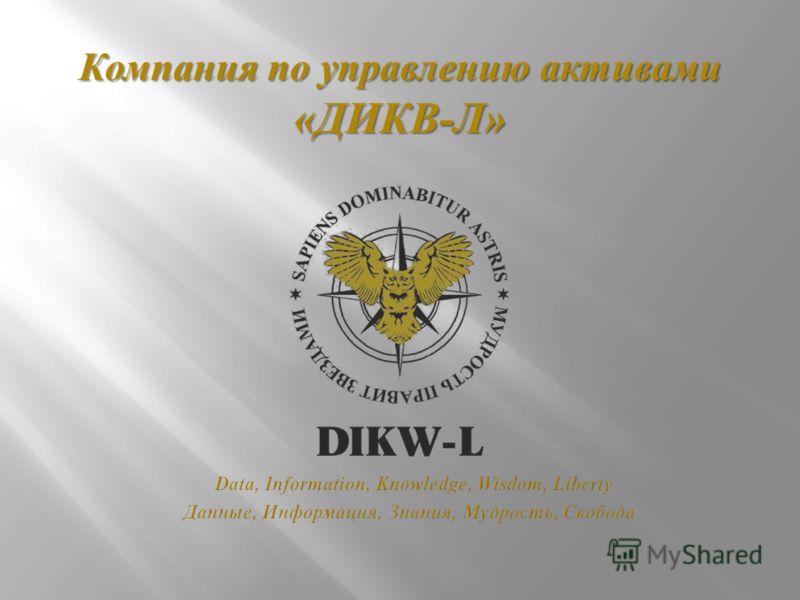 Компания по управлению активами «ДИКВ-Л»