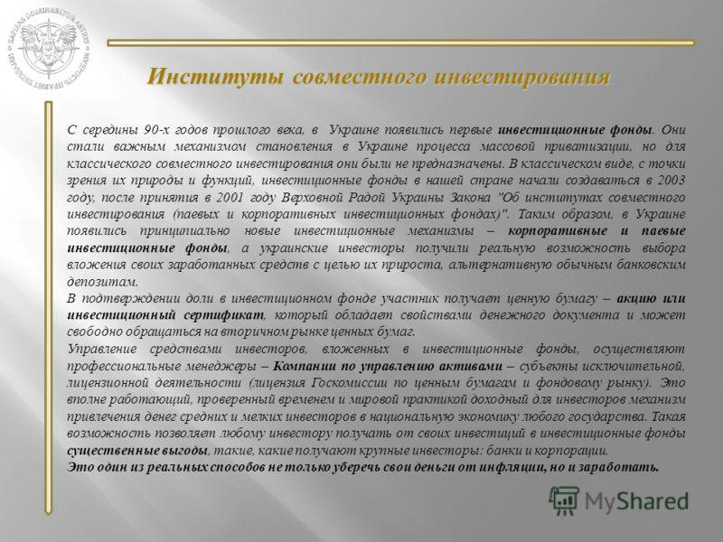 С середины 90-х годов прошлого века, в Украине появились первые инвестиционные фонды. Они стали важным механизмом становления в Украине процесса массовой приватизации, но для классического совместного инвестирования они были не предназначены. В класс