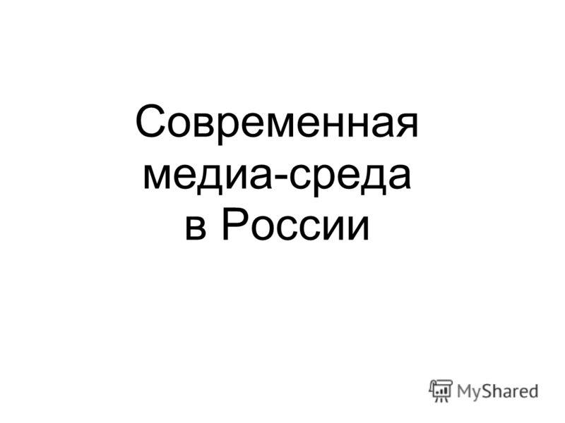 Современная медиа-среда в России