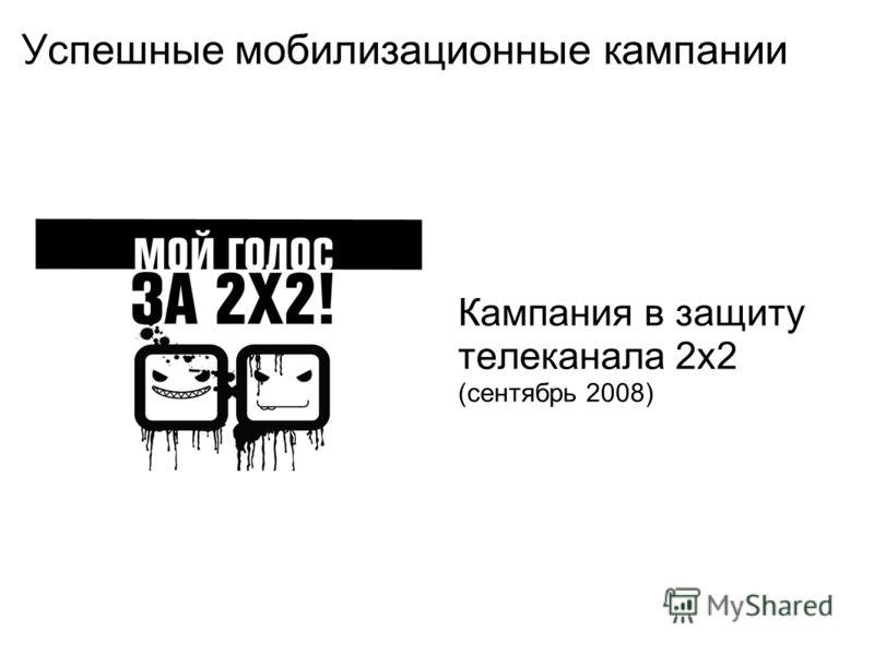 Успешные мобилизационные кампании Кампания в защиту телеканала 2х2 (сентябрь 2008)